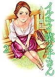 イケナイ菜々子さん(2): YKコミックス (ヤングキングコミックス)