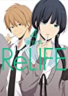 ReLIFE 第4巻