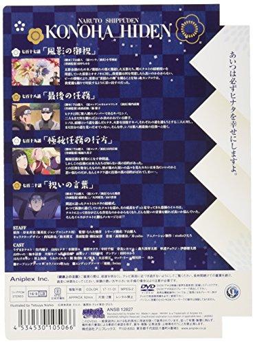 NARUTO-ナルト- 疾風伝 木ノ葉秘伝 祝言日和 2 【初回仕様限定版】 [DVD]