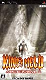 Kings Field Additional II [Japan Import] by From Software [並行輸入品]