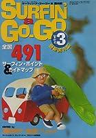 サーフィン・ア・ゴー・ゴーⅢ国内版Ver.3 全国491サーフィン・ポイント&ガイドマップ (オン・ザ・ボード)