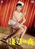 浅草の夜 [DVD]