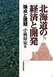 北海道の経済と開発 論点と課題