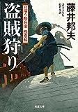 盗賊狩り-日溜り勘兵衛極意帖(6) (双葉文庫)