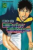 ベイビーステップ(34) (講談社コミックス)
