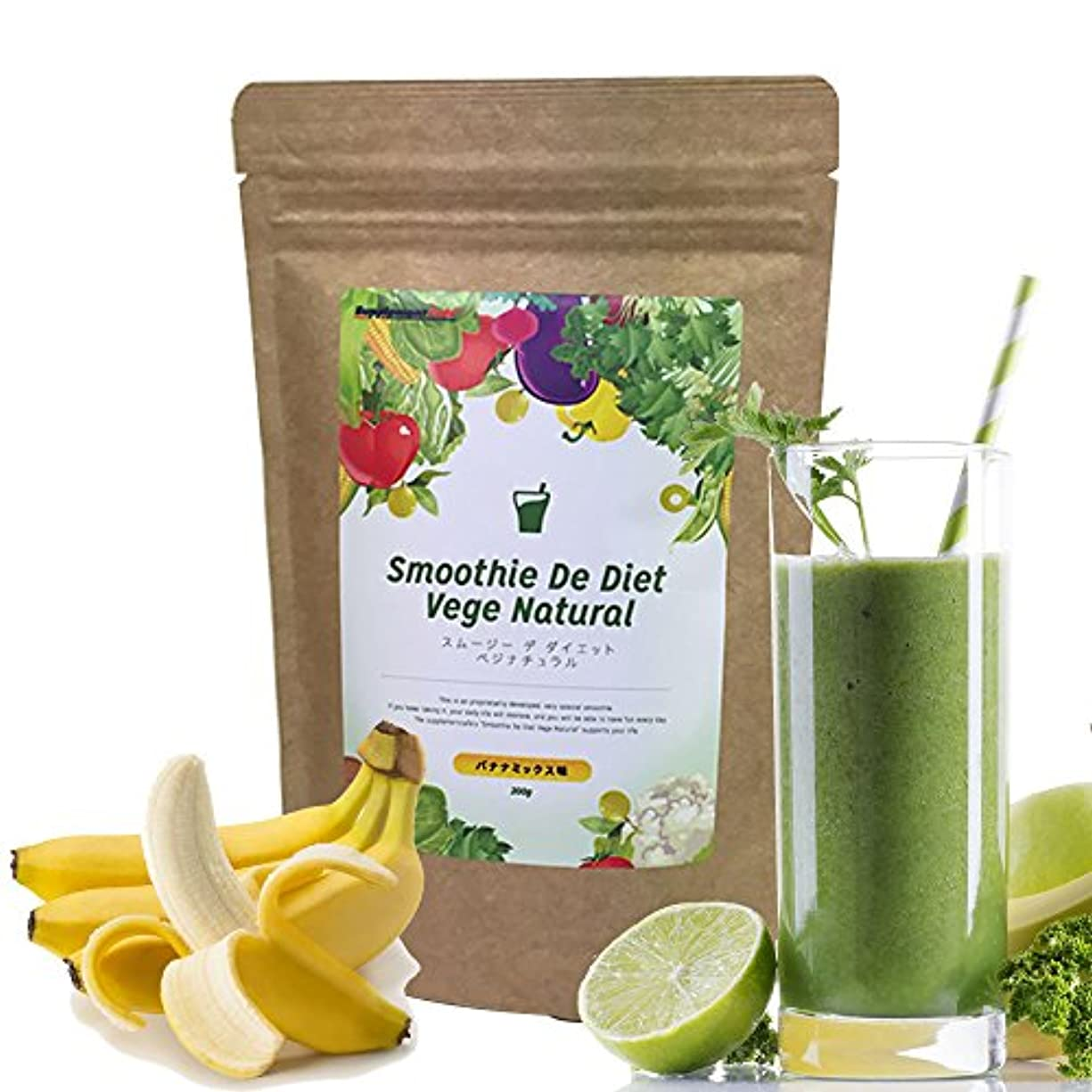体現するとんでもない未使用スムージーデダイエットべジナチュラル 野菜酵素352種MIX グリーンスムージー (バナナミックス)