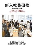 【DVD版】新入社員研修 ホワイトカラー編VOL1・2 (2巻セット)