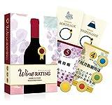 ワインレーティング(Wine RATING)ワイン評論家達のテイスティング対決