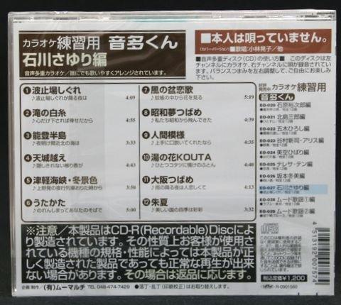 カラオケ 練習用 CD 音多くん 石川さゆり編 ムーマルチ