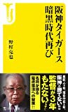 阪神タイガース暗黒時代再び (宝島社新書) 画像