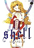 Shell / はらざき たくま のシリーズ情報を見る