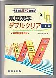 常用漢字ダブルクリア―漢字検定5~2級対応