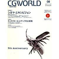CG WORLD (シージー ワールド) 2007年 08月号 [雑誌]