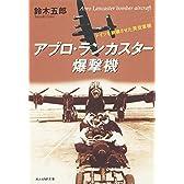 アブロ・ランカスター爆撃機―ドイツを崩壊させた英空軍機 (光人社NF文庫)