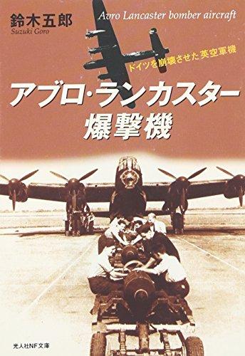 アブロ・ランカスター爆撃機―ドイツを崩壊させた英空軍機 (光人社NF文庫)の詳細を見る