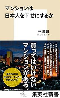 [榊淳司]のマンションは日本人を幸せにするか (集英社新書)