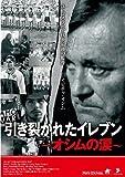 引き裂かれたイレブン ~オシムの涙~ [DVD] 画像