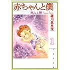 赤ちゃんと僕 (第1巻) (白泉社文庫)