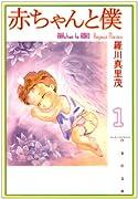 赤ちゃんと僕文庫版 全10巻 (羅川真里茂)