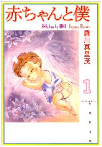 赤ちゃんと僕 (第1巻) (白泉社文庫)の詳細を見る