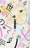 世界の終わりとぐるぐるバンビ / 藤井 亜矢 のシリーズ情報を見る