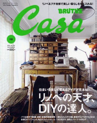 Casa BRUTUS (カーサ・ブルータス) 2012年 12月号 [雑誌]の詳細を見る