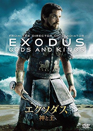 エクソダス:神と王 [DVD]の詳細を見る