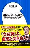 韓国人、韓国を叱る: 日韓歴史問題の新証言者たち (小学館新書)