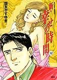 新・幸せの時間(12) (アクションコミックス)