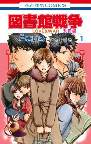 図書館戦争 LOVE&WAR 別冊編 1 (花とゆめCOMICS)の詳細を見る