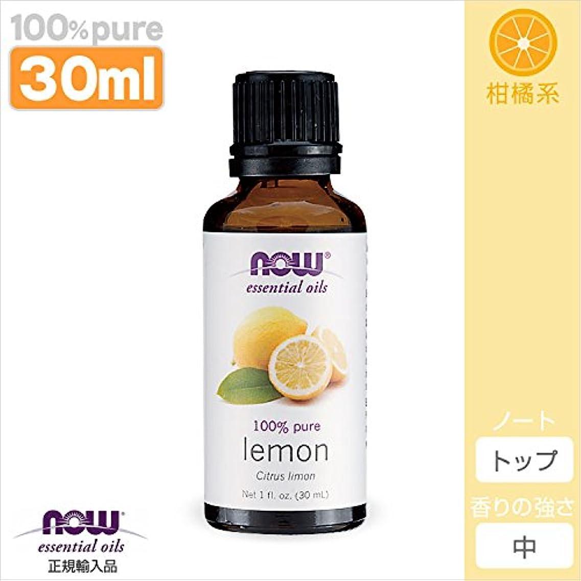 可聴エスカレーター拒絶するレモン 精油[30ml] 【正規輸入品】 NOWエッセンシャルオイル(アロマオイル)