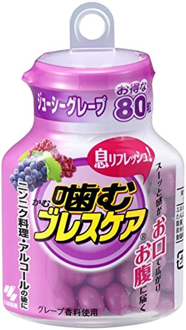 単位対抗バイバイ噛むブレスケア 息リフレッシュグミ ジューシーグレープ ボトルタイプ お得な80粒