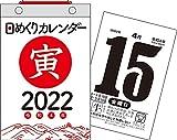 2022年 日めくりカレンダー B6 【H5】 ([カレンダー])