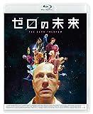 ゼロの未来 スペシャル・プライス [Blu-ray]
