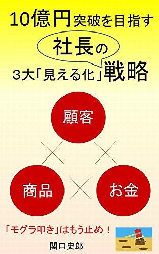 10億円突破を目指す社長の3大「見える化」戦略