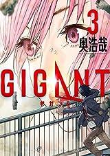 GIGANT(3) (ビッグコミックス)