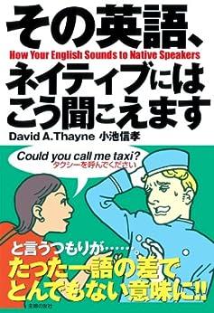 [David A.Thayne(ディビッド・セイン) 小池信孝]のその英語、ネイティブにはこう聞こえます