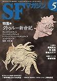 S-Fマガジン 2010年 05月号 [雑誌]