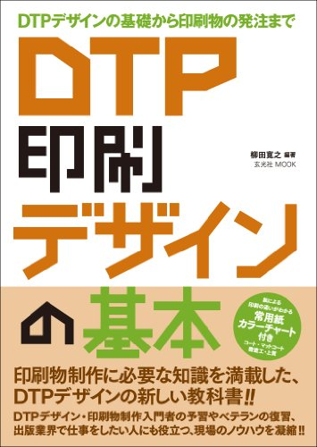 DTP 印刷 デザインの基本 (玄光社MOOK)の詳細を見る
