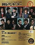 現代ギター 2017年 01 月号 [雑誌]