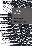 ポケットマスターピース01 カフカ (集英社文庫)
