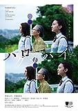 ハローグッバイ DVD[DVD]
