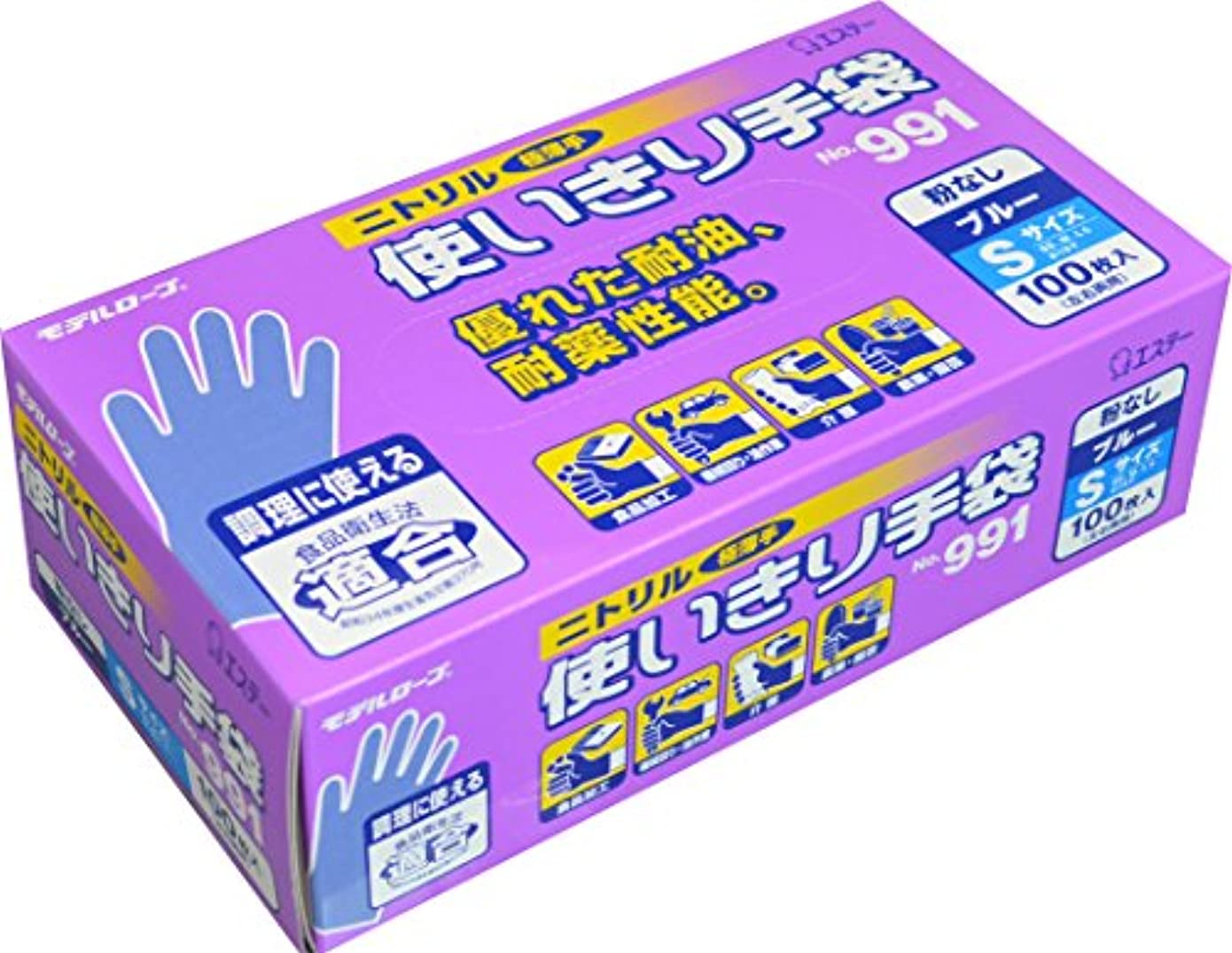 硬いアクロバット居眠りするモデルローブ NO991 ニトリル使い切り手袋 100枚 ブルー S