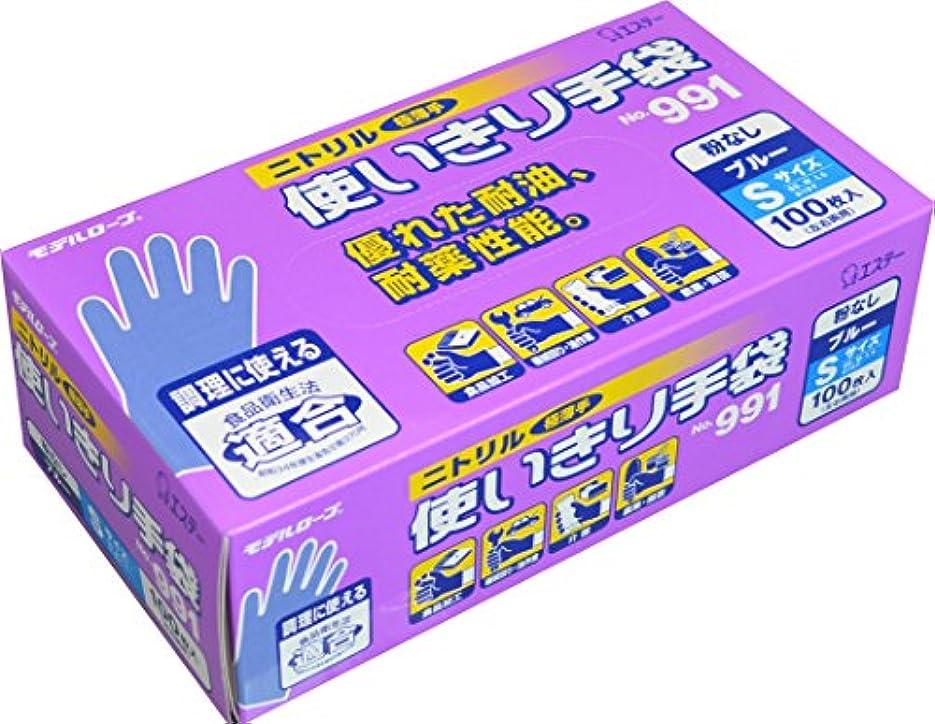 使い込む無礼に文化モデルローブ NO991 ニトリル使い切り手袋 100枚 ブルー S