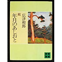 年月のあしおと〈続〉 (1981年) (講談社文庫)