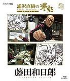 浦沢直樹の漫勉 藤田和日郎(全巻購入キャンペーン応募券付) [Blu-ray]
