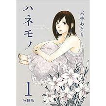ハネモノ 分冊版 1話 (まんが王国コミックス)