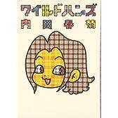 ワイルドハンズ (フィールコミックス (う-1-14))