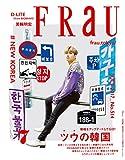 FRaU (フラウ) 2017年 7月号 [雑誌]
