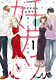 妊カツ 私と彼女と7人の男(1) (ジュールコミックス)